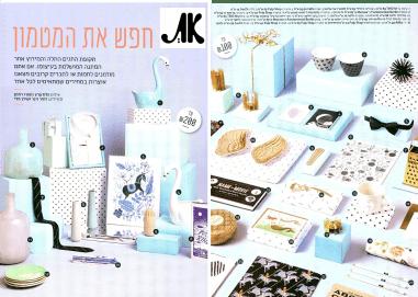 הפקת מתנות מגזין את- יולטה