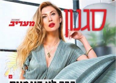 שער עמ 4 - מגזין סגנון מעריב צילומים בחנות