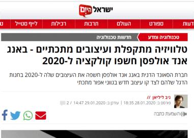 ישראל היום B&O