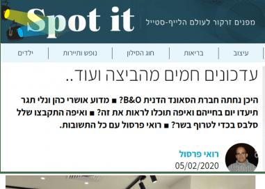 SPOT IT השקה LIAT RAHAV PR